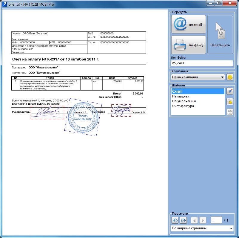 Скачать программу для электронной подписи документов
